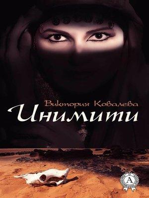 cover image of Инимити