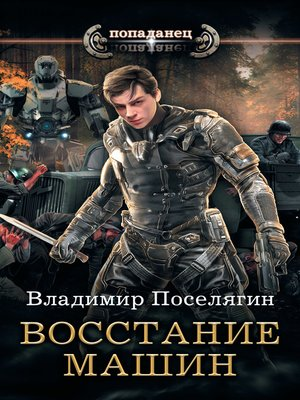 cover image of Крыс. Восстание машин
