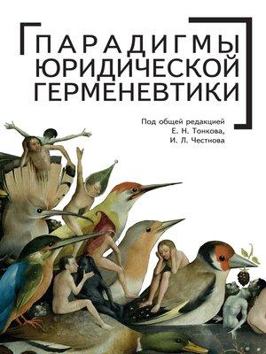cover image of Парадигмы юридической герменевтики