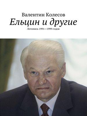 cover image of Ельцин и другие. Летопись 1991—1999 годов