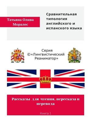 cover image of Сравнительная типология английского ииспанского языка. Рассказы для чтения, пересказа и перевода. Книга 1