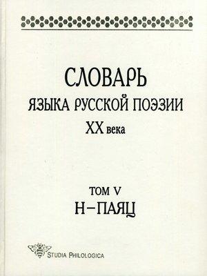 cover image of Словарь языка русской поэзии XX века. Том V. Н – Паяц