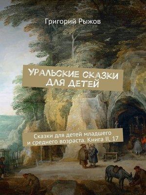 cover image of Уральские сказки для детей. Сказки для детей младшего исреднего возраста. КнигаII, 17