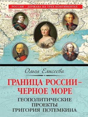 cover image of Граница России – Черное море. Геополитические проекты Григория Потемкина