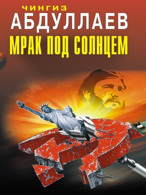 cover image of Мрак под солнцем