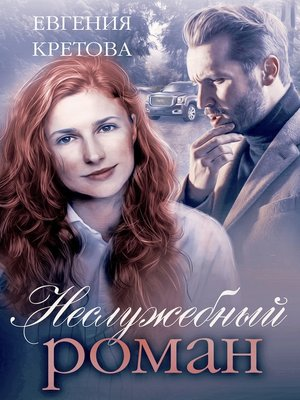 cover image of Неслужебный роман