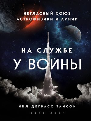 cover image of На службе у войны
