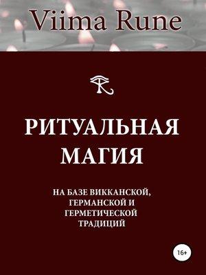 cover image of Ритуальная магия на базе викканской, германской и герметической традиций