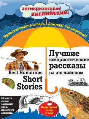cover image of Лучшие юмористические рассказы на английском / Best Humorous Short Stories. Индуктивный метод чтения