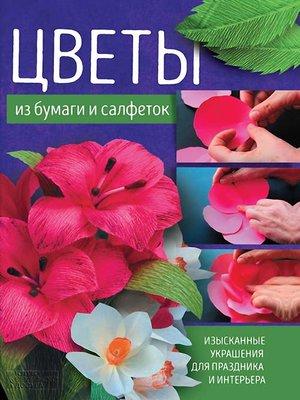 cover image of Цветы из бумаги и салфеток. Изысканные украшения для праздника и интерьера
