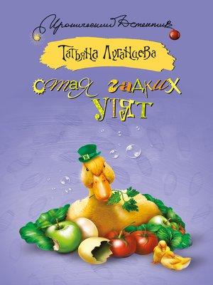 cover image of Стая гадких утят (сборник)