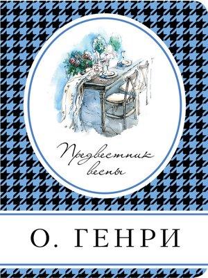 cover image of Предвестник весны (сборник)