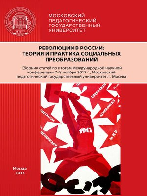 cover image of Революции в России. Теория и практика социальных преобразований