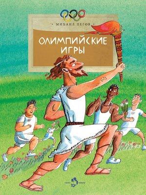 cover image of Олимпийские игры
