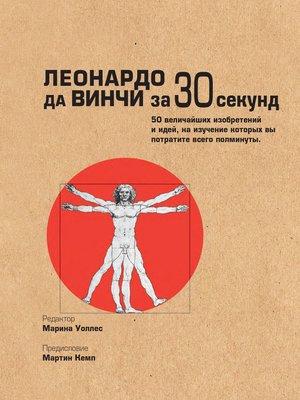 cover image of Леонардо да Винчи за 30 секунд