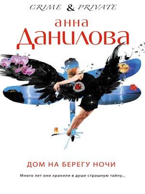 cover image of Дом на берегу ночи