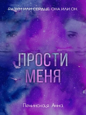 cover image of Прости меня