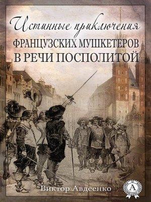 cover image of Истинные приключения французских мушкетеров в Речи Посполитой