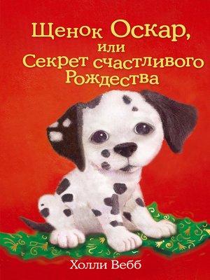 cover image of Щенок Оскар, или Секрет счастливого Рождества