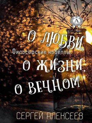cover image of Философские новеллы