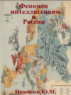 cover image of Феномен интеллигенции в России
