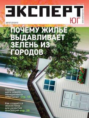 cover image of Эксперт Юг 08-2018