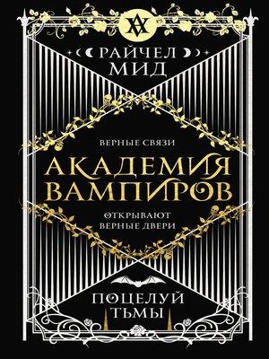 cover image of Поцелуй тьмы