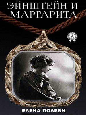 cover image of Эйнштейн и Маргарита