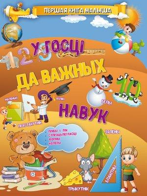 cover image of У госці да важных навук