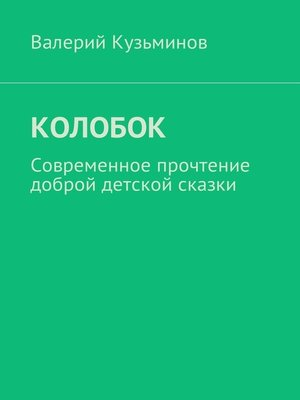cover image of Колобок. Современное прочтение детской доброй сказки