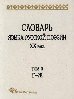 cover image of Словарь языка русской поэзии XX века. Том II. Г – Ж