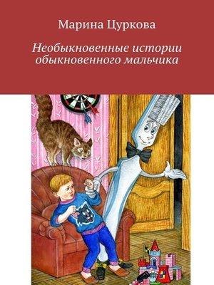 cover image of Необыкновенные истории обыкновенного мальчика