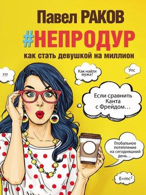 cover image of #непродур. Как стать девушкой на миллион