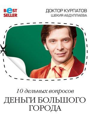 cover image of 10 дельных вопросов. Деньги большого города