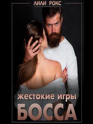 cover image of Жестокие игры босса
