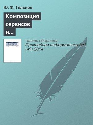 cover image of Композиция сервисов и объектов знаний для формирования образовательных программ