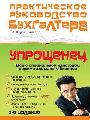 cover image of «Упрощенец». Все о специальном налоговом режиме для малого бизнеса