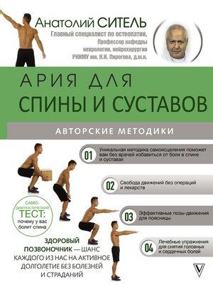 cover image of Ария для спины и суставов