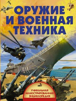 cover image of Оружие и военная техника