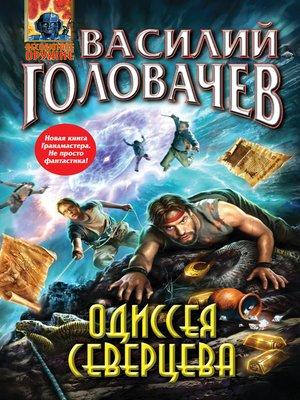 cover image of Одиссея Северцева