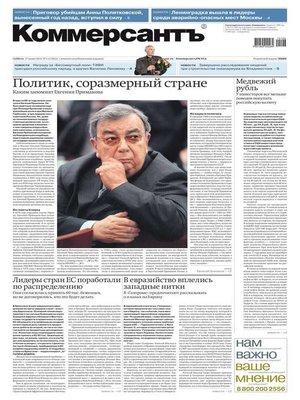 cover image of Коммерсантъ (понедельник-пятница) 112-2015