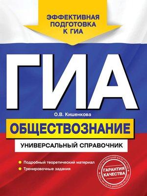cover image of ГИА. Обществознание. Универсальный справочник