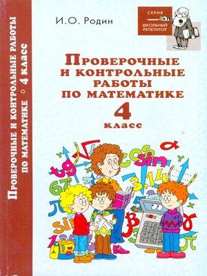 cover image of Контрольные и проверочные работы по математике. 4 класс