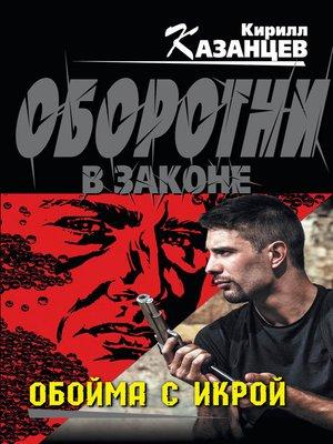 cover image of Обойма с икрой