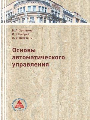 cover image of Основы автоматического управления