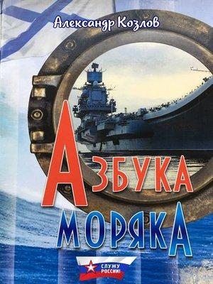 cover image of Азбука моряка
