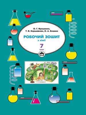 cover image of Робочий зошит з хімії. 7 клас