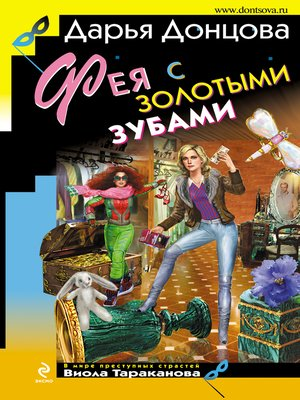 cover image of Фея с золотыми зубами