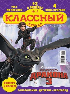 cover image of Классный журнал №04/2019
