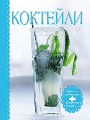 cover image of Коктейли